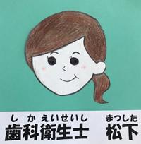 スタッフ紹介(松下 英里香)