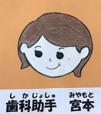 スタッフ紹介(宮本 悦子)