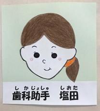 スタッフ紹介(塩田妃菜)
