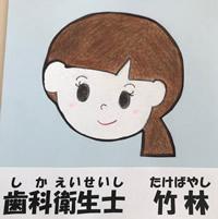 スタッフ紹介(竹林 亜耶香)