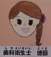 スタッフ紹介(徳田善江)